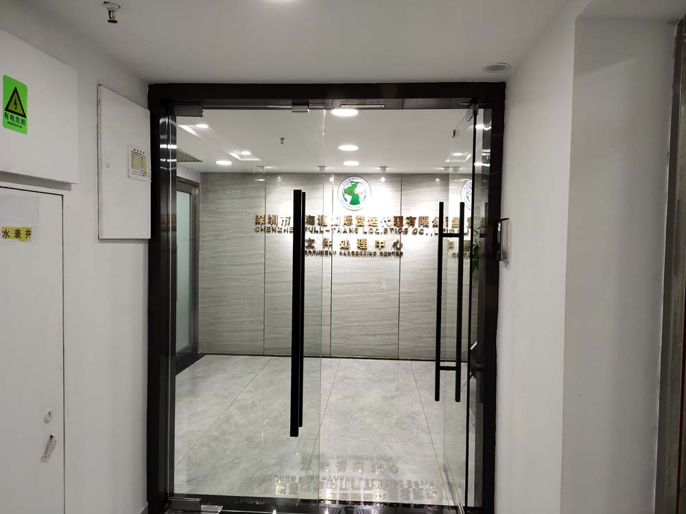 祝賀富海通擴大銀都大廈14樓文件中心