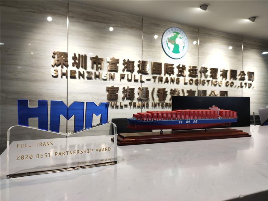 感謝HMM頒發榮譽 2020最佳合作伙伴